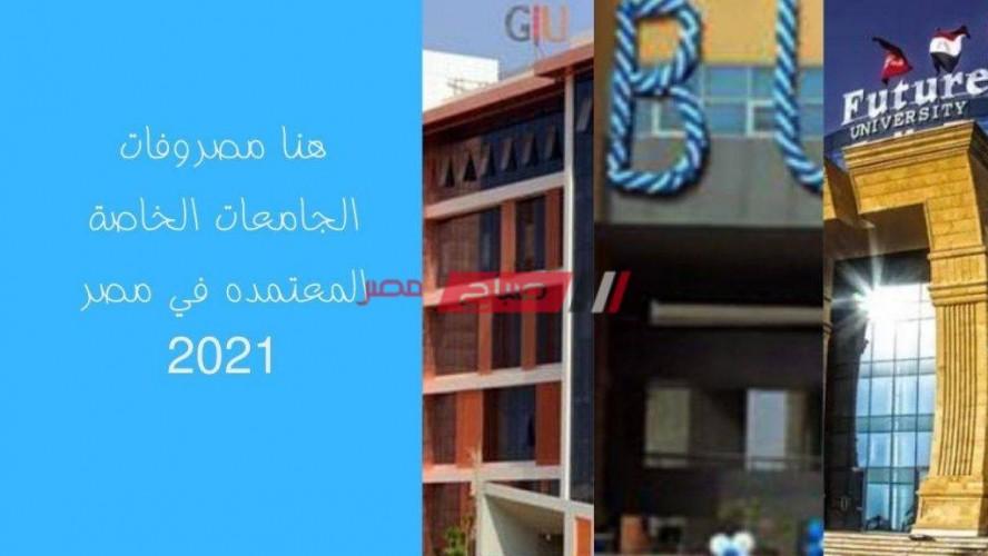 هنا مصروفات الجامعات الخاصة المعتمدة في مصر 2021