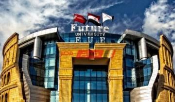 قائمة مصاريف جامعة المستقبل 2021 وتنسيق الكليات الداخلى للعام الجديد