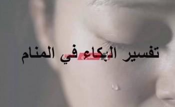 تفسير حلم البكاء في المنام لأشهر المفسرين