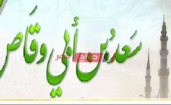 من هو سعد بن أبي وقاص؟