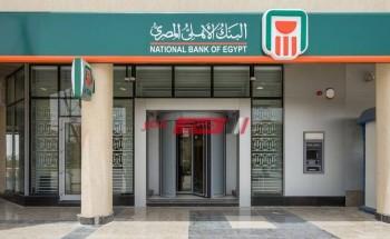 مميزات وسعر فائدة الشهادة البلاتينية في البنك الأهلي المصري 2020