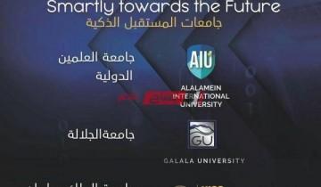 تعرف على موعد إعلان نتيجة القبول بالجامعات الأهلية 2020