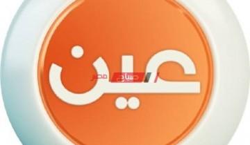 تردد قناة عين التعليمية 2021 الجديد على النايل سات والعرب سات