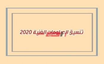رسمياً تنسيق الدبلومات الفنية 2020 من موقع التنسيق الرسمي بوابة الحكومة المصرية