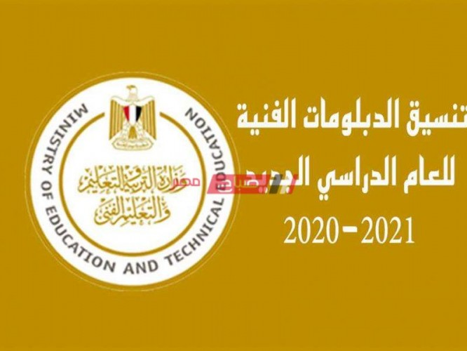 تنسيق الدبلومات الفنية 2020 – مؤشرات التنسيق الأولية والحد الأدنى للقبول بالكليات والمعاهد