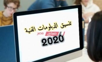 الموعد الرسمي لانطلاق تنسيق الدبلومات الفنية 2020 والقبول بالكليات والمعاهد المتاحة وموقع التنسيق