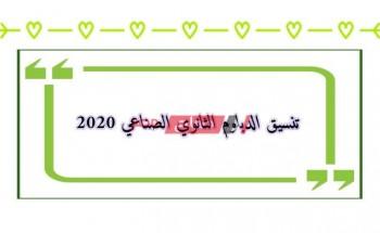 متاح نتيجة تنسيق الدبلوم الثانوي الصناعي 2020 الـ3 والـ5 سنوات موقع بوابة الحكومة المصرية