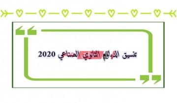 هنا تنسيق دبلوم صنايع 2020 – موقع بوابة التنسيق الحكومية الرسمية كليات ومعاهد دبلوم الصنايع الـ3 والـ5 سنوات