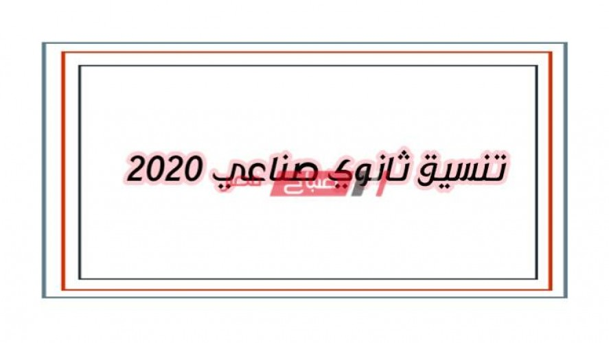 اليكم تنسيق الصنايع 2020 – تنسيق ثانوي صناعي من موقع بوابة الحكومة المصرية الكليات والمعاهد المتاحة