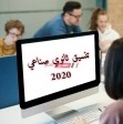 تنسيق الدبلوم الصناعي 2020 – كليات ومعاهد متاحة لدبلوم صنايع الـ3 والـ5 سنوات موقع بوابة التنسيق الحكومية
