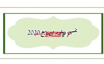 تنسيق الصنايع 2020| كليات الصنايع 3 و5 سنوات موقع التنسيق الرسمي
