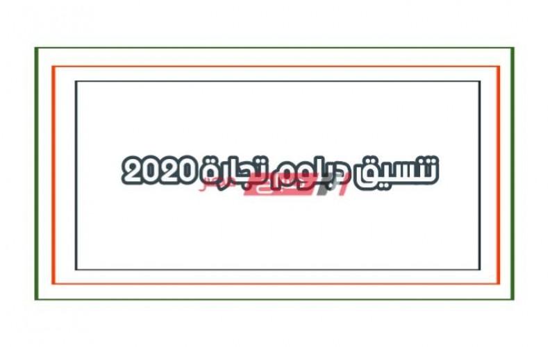 تنسيق الدبلوم التجاري 2020 شعب قانون ومحاسبة وإدارة وتسويق – تنسيق دبلوم تجارة نظامي الـ3 والـ5 سنوات
