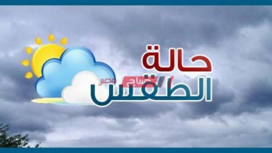 حالة الطقس اليوم الجمعة 30-10-2020 ودرجات الحرارة في مصر