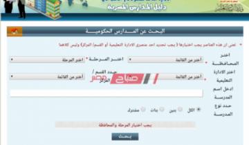 رابط استعلام مصاريف المدارس الخاصة والحكومية 2021 موقع وزارة التربية والتعليم الالكتروني
