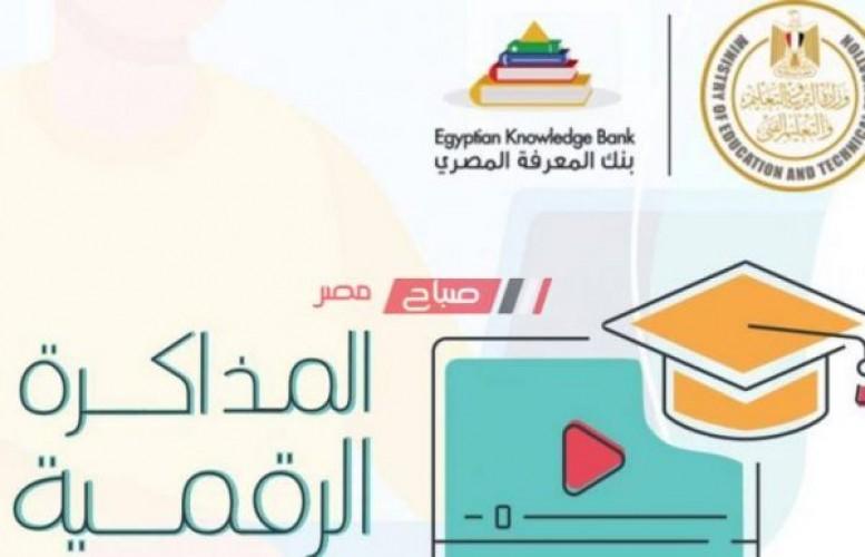 رابط الدخول علي المكتبة الرقمية study.ekb.eg لجميع الصفوف الدراسية 2020-2021
