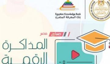 المكتبة الرقمية لجميع المراحل التعليمية للعام الدراسي 2020-2021