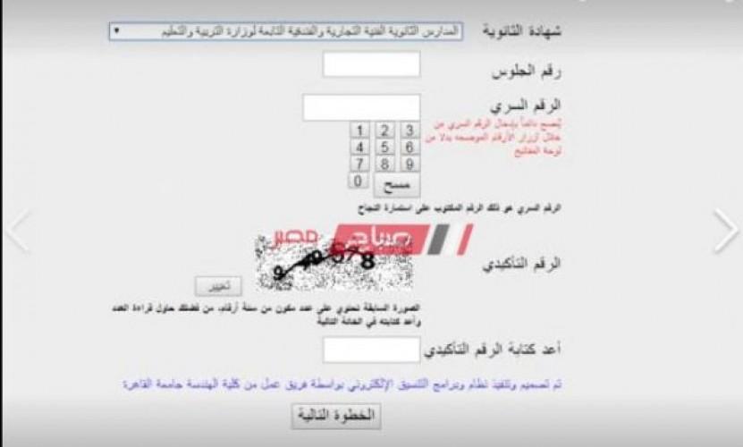 بوابة الحكومة المصرية للحصول علي نتيجة تقليل الاغتراب لطلاب الدبلومات الفنية 2020