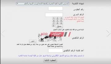 بوابة الحكومة المصرية لتسجيل رغبات تقليل الاغتراب لطلاب الدبلومات الفنية 2020