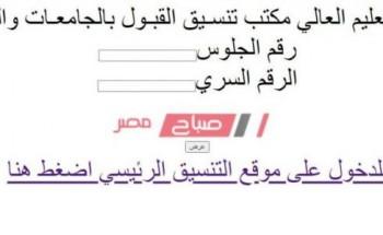 نتيجة تقليل الاغتراب لطلاب المرحلة الثالثة عبر بوابة الحكومة المصرية