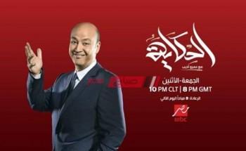 اليوم  أولي حلقات الموسم الثاني من برنامج الحكاية مع عمرو أديب