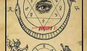 تعرف على الفرق بين عين الدجال وعين الماسونية