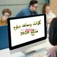 link كليات الصنايع الـ3 والـ5 سنوات – تنسيق صنايع 2020 للقبول في الكليات والمعاهد العليا من بوابة التنسيق الحكومية