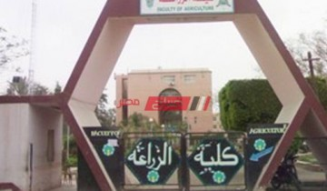 تنسيق كلية زراعة 2020 والحد الأدنى للقبول بالجامعات المصرية
