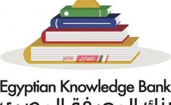 استمرار عمل منصة بنك المعرفة المصري على شبكة الإنترنت بعد عودة المدارس