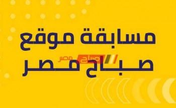 مسابقة موقع صباح مصر السؤال الخامس عشر