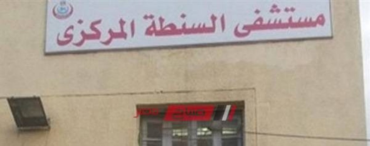 تشكيل لجنة لفحص شبكة الغازات بمستشفى السنطة في الغربية
