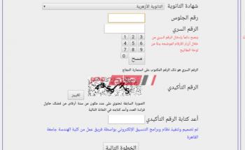 موقع تنسيق الثانوية الأزهرية 2020 – جامعة الأزهر تفتح باب تسجيل الرغبات للطلاب إلكترونياً اليوم