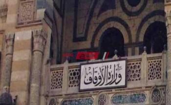 وزارة الأوقاف تقرر غلق جميع المساجد بعد الصلاة بـ 10 دقائق في شهر رمضان المبارك