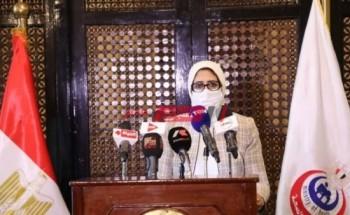 تفاصيل مؤتمر وزيرة الصحة وعرض الجهود المبذولة في مواجهة كورونا