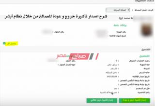 رابط الحصول على تاشيرة خروج وعودة للعمالة من موقع ابشر وزارة الداخلية حسب رقم الاقامة والتأشيرة