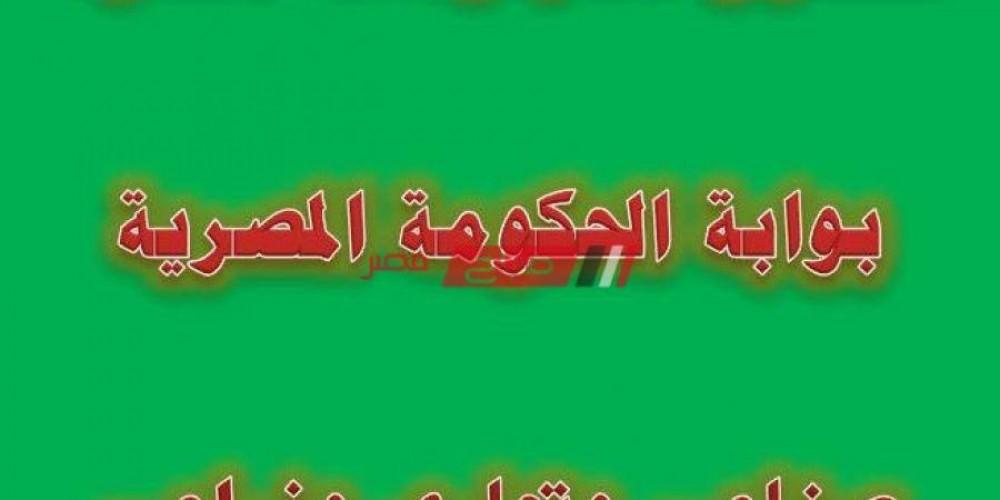 التسجيل فى تنسيق الدبلومات الفنية في  مصر 2020 نظام ثلاث سنوات وخمس سنوات من خلال بوابة الحكومة المصرية