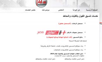 استعلام تنسيق الثانوية الأزهرية 2020 بنين وبنات رابط موقع التنسيق الرسمي بوابة الحكومة المصرية