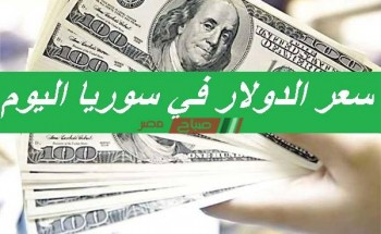 اليكم سعر الدولار فى سوريا اليوم الجمعة 25-9-2020 فى البنك المركزي والسوق الموازي بالليرة السورية