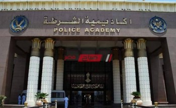 رابط أكاديمية الشرطة والخدمات الإلكترونية التي تقدمها للمواطنين