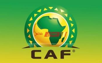عاجل – كاف يُسجل مواعيد جديدة لمباراتي الأهلي والزمالك بدوري أبطال إفريقيا