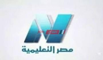 تعرف على جدول مواعيد برامج المرحلة الثانوية على قناة مصر التعليمية