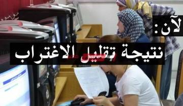 رابط نتيجة تقليل الاغتراب لطلاب الدبلوم الفني الصناعي 3 و5 سنوات بوابة الحكومة المصرية