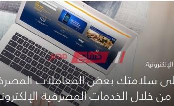 تعرف على فوائد بنك الإمارات دبي الوطني مصر 2020