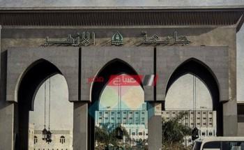 معرفة موعد امتحانات جامعة الأزهر 2021 الرسمي جميع الكليات بالقاهرة والاقاليم