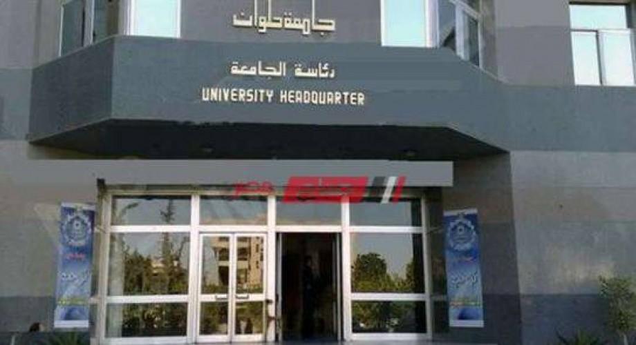 رابط منصة جامعة حلوان الالكترونية 2021 جميع الكليات