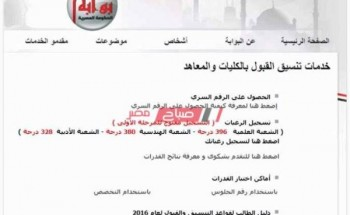 خطوات تسجيل رغبات الدبلومات الفنية 2020 موقع التنسيق الرسمي بوابة الحكومة المصرية