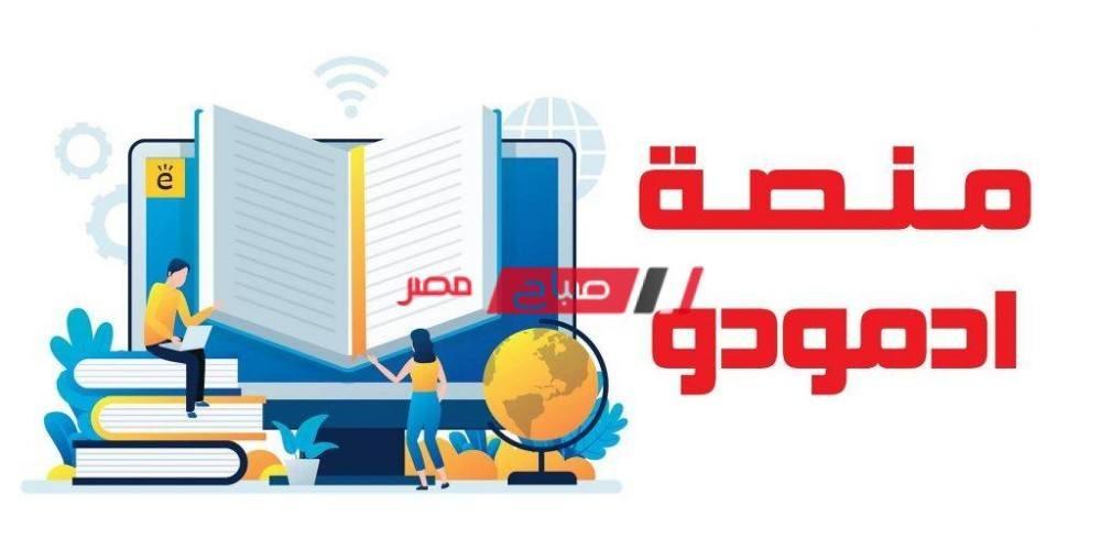 الان رابط منصة ادمودو التعليمية الالكترونية اتمام المذاكرة لدخول الامتحانات