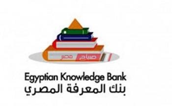 بنك المعرفة المصري للمرحلة الاعدادية مراجعة المناهج استعدادا للامتحانات