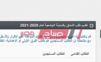 هنا موقع الزهراء للمدن الجامعية 2020 تقديم المرحلة الثانية جامعة عين شمس