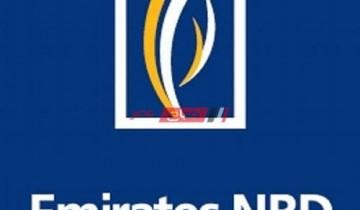 تعرف على نسبة فوائد بنك الإمارات دبي الوطني مصر