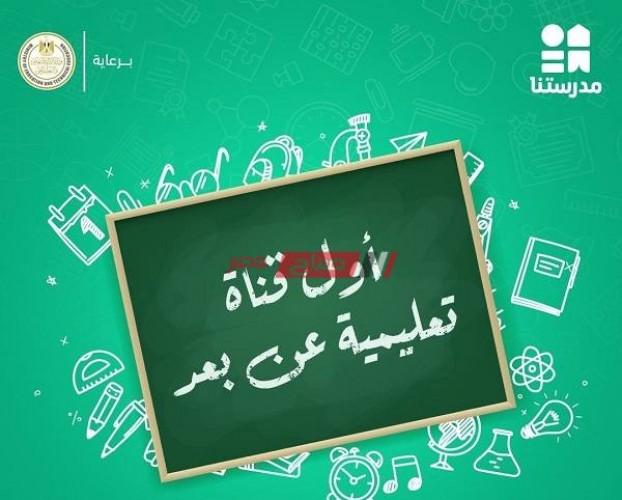 جدول حصص الأسبوع الـ11 على قناة مدرستنا التعليمية لطلاب المرحلة الابتدائية